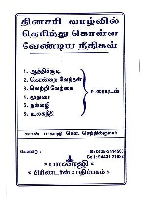 Everyday Moral Codes (Tamil)