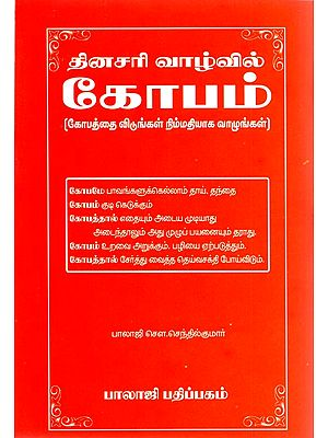 Anger in Everyday Life, Leave Anger for Long Life (Tamil)