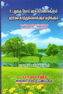 Resasons for Diseases and Ways of Precautions (Tamil)