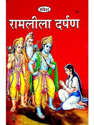 रामलीला दर्पण - Ramleela Darpan (Play)