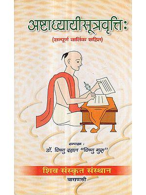 अष्टाध्यायीसूत्रवृत्ति: (सम्पूर्ण वार्तिक सहित) - Ashtadhyayi Sutra Vritti