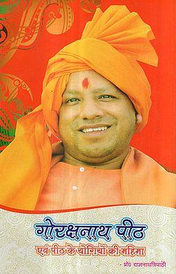 गोरक्षनाथ पीठ एवं पीठ के योगियों की महिमा - Gaurakshanatha Peeth and Glory of Yogis of Peeth