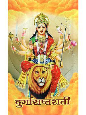दुर्गासप्तशती - Durga Saptshati (With Detail Critical Introduction)