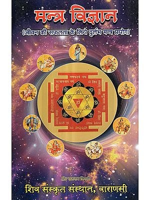 मन्त्र विज्ञान (जीवन की सफलता के लिए दुर्लभ मन्त्र प्रयोग) - Science of Mantra (Rare Mantra Experiments for Life Success)