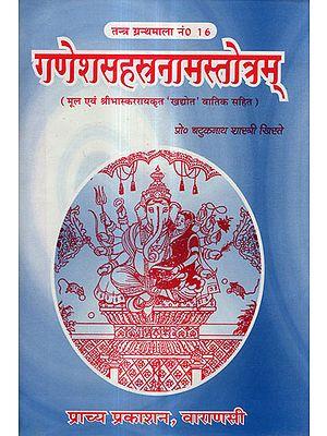 गणेशसहस्त्रनामस्तोत्रम् - Ganesh Sahastranam Stotram (An Old and Rare Book)