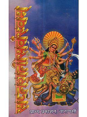 सप्तशतीसर्वस्वम् - Saptashati Sarvasvam: A Collection of Various Mysteries of Saptashati (An Old and Rare Book)