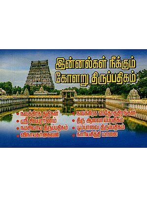 Book on Navagrahas, Shri Siva Purana and Devi's Praise Etc (Tamil)