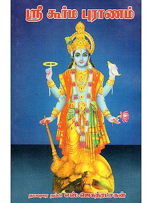 Sri Kurma Puran (Tamil)