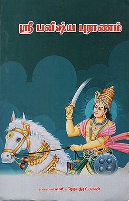 Sri Bhavishya Puran (Tamil)
