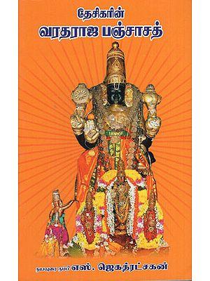 Varadaraja Panchasath Slokams on Sri Kanchi Varadaraja Perumal (Tamil)
