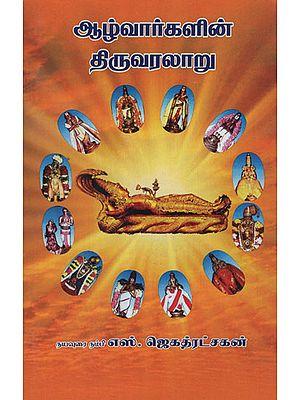 Biography of Alwars (Tamil)