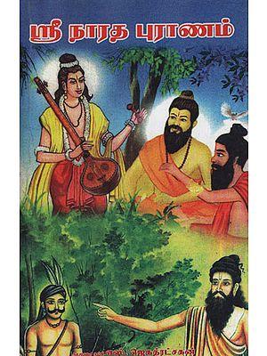 Biography of Sri Naradar (Tamil)