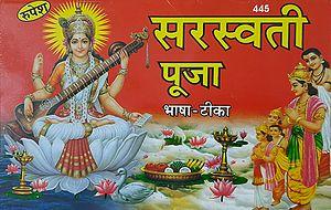 सरस्वती पूजा - Saraswati Puja