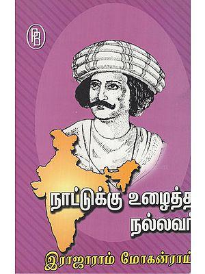 Naattukku Uzhaitha Nallavar Rajaram Mohanroy (Tamil)
