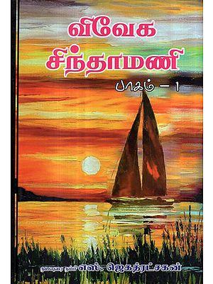 Vaishnavism and Tamil (Set of 2 Volumes)