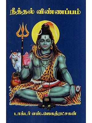 Thiruvempavai Thirupalliyezichi (Tamil)