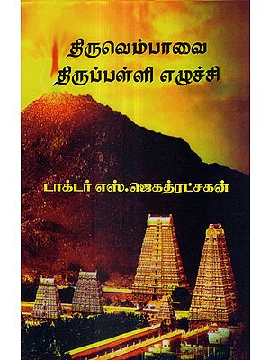 Thayumanavar's On Which Day (Tamil)