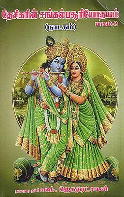 Sankalpa Suryodayam Drama Part 2 (Tamil)