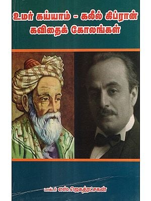 Omarkayam and Galil Gibran's Poems (Tamil)