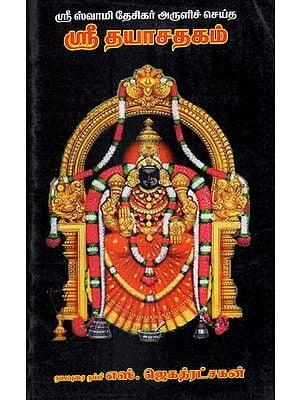Swami Desikar's Daya Sathagam (Tamil)