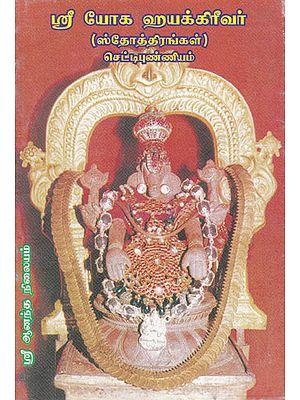 Shri Yoga Hayagrivar Stotrams (Tamil)