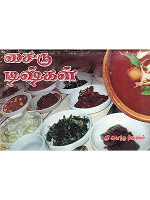 Side Dishes (Tamil)