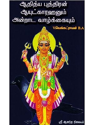 Book on Planet Saturn - About Malefic Effects and Remedies (Tamil)