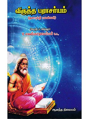 Vruddha Paracharyam Book on Astrology (Tamil)
