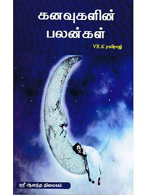 Outcome of Dreams (Tamil)