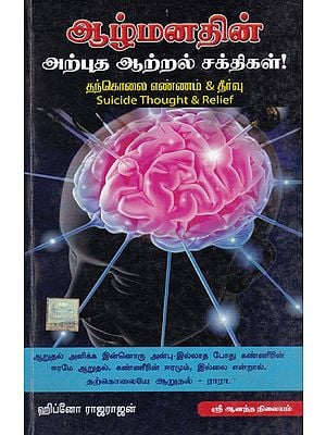 Power of Subconscious Mind Relief from Suicidal Thoughts (Tamil)