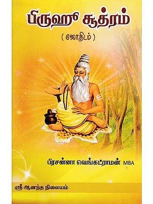 Brigu Rishi's Theory in Tamil