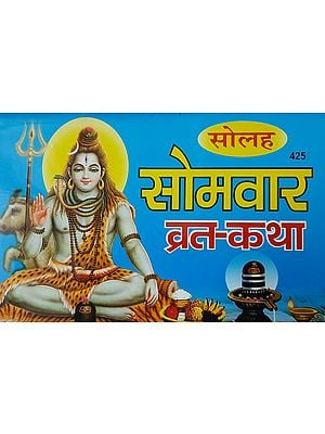 सोलह सोमवार व्रत कथा - Solah Somvar Vrat Katha