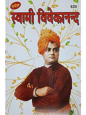 स्वामी विवेकानन्द - Swami Vivekanand