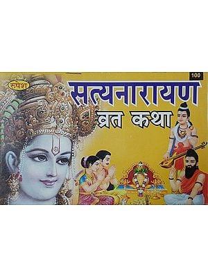 सत्यनारायण व्रत कथा - Satyanarayana Vrat Katha