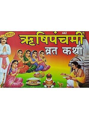 ऋषिपंचमी व्रत कथा - Rishi Panchami Vrat Katha