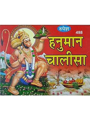 हनुमान चालीसा - Hanuman Chalisa