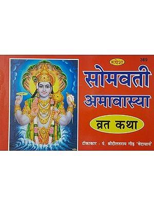 सोमवती अमावास्या व्रत कथा - Somvati Amavasya Vrat Katha