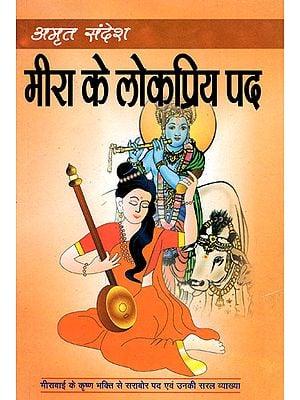 मीराबाई के लोकप्रिय पद - Popular Padas of Meera Bai (with Simple Explanations)