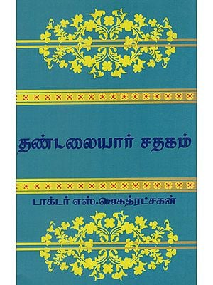Thandalayar Sadagam Explanation for Riddles (Tamil)