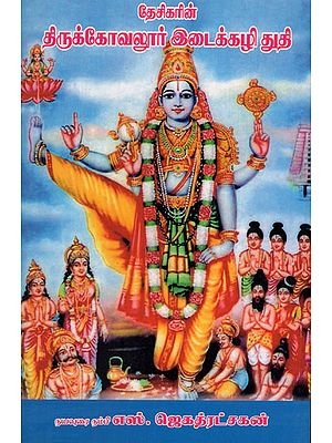 Desikar's Prayers to Thirukovilur Bhagavan (Tamil)