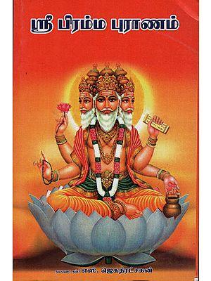 Sri Brahma Puran (Tamil)