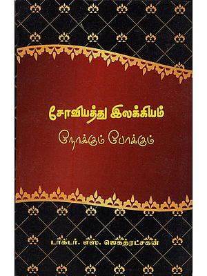 Russian Literature Bird's Eyeview (Tamil)