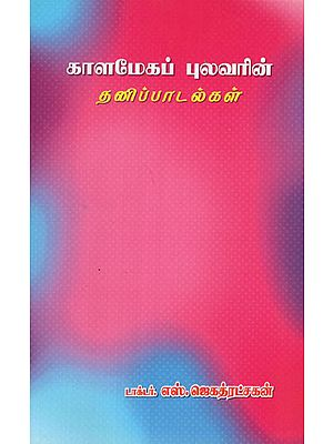 Individual Songs of Kavi. Kalamegam (Tamil)