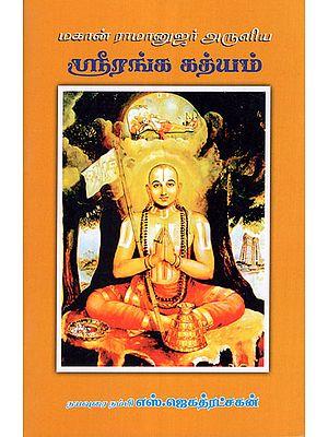 Saint Ramanujar's Saranagathi Gadhyam (Tamil)