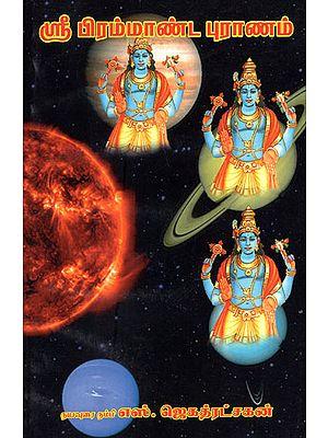 Sri Brahmanda Puran (Tamil)