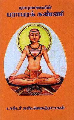Thayumanavar's Parapara Kanni (Tamil)