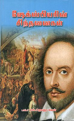 Thought of Shakespeare (Tamil)