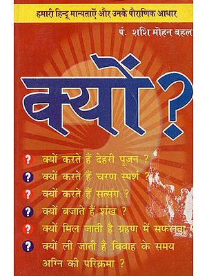 क्यों (हमारी हिन्दू मान्यताऐं और उनके पौराणिक आधार) - Why (Our Hindu Recognitions and Their Mythological Basis)