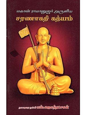 Saranagathi Gadhyam (Tamil)