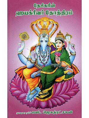 Slokas on Sri Hayagriva (Tamil)